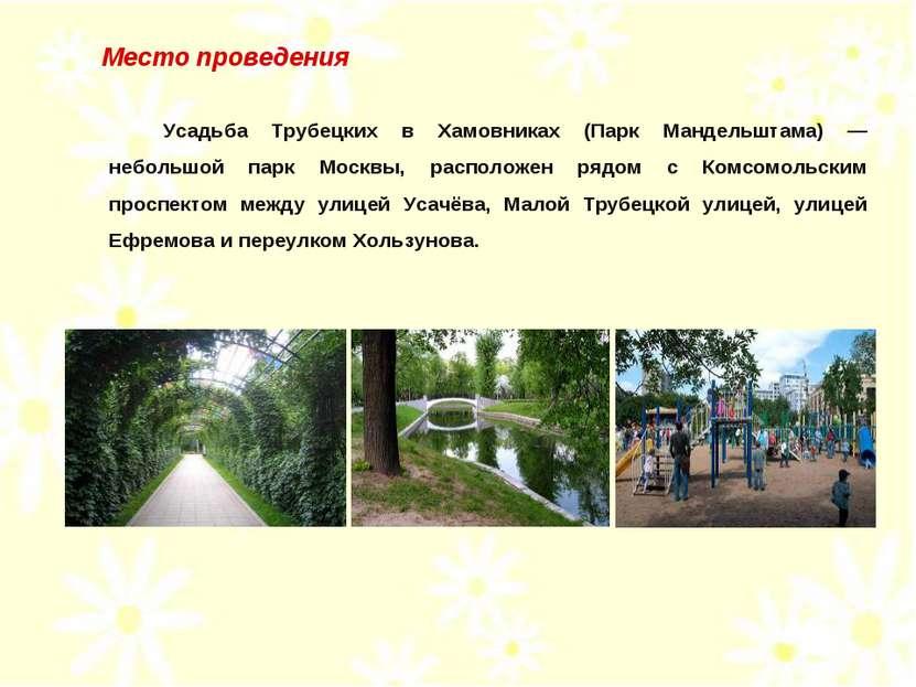 Усадьба Трубецких в Хамовниках (Парк Мандельштама) — небольшой парк Москвы, р...