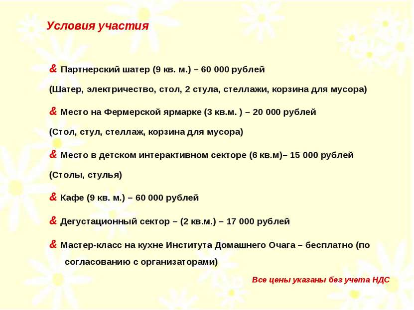 & Партнерский шатер (9 кв. м.) – 60 000 рублей (Шатер, электричество, стол, 2...