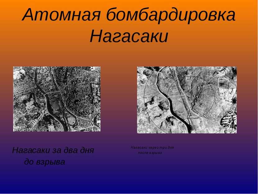 Атомная бомбардировка Нагасаки Нагасаки за два дня до взрыва Нагасаки через т...
