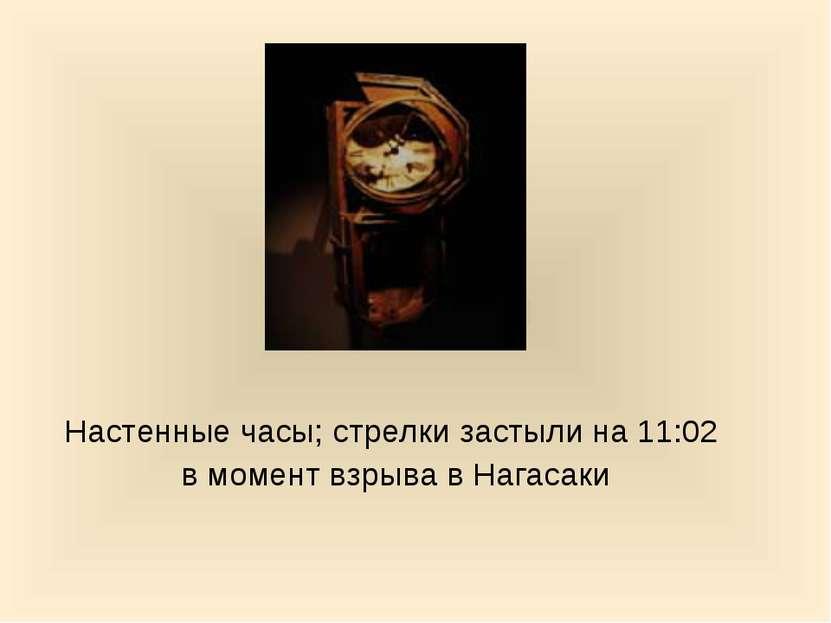 Настенные часы; стрелки застыли на 11:02 в момент взрыва в Нагасаки