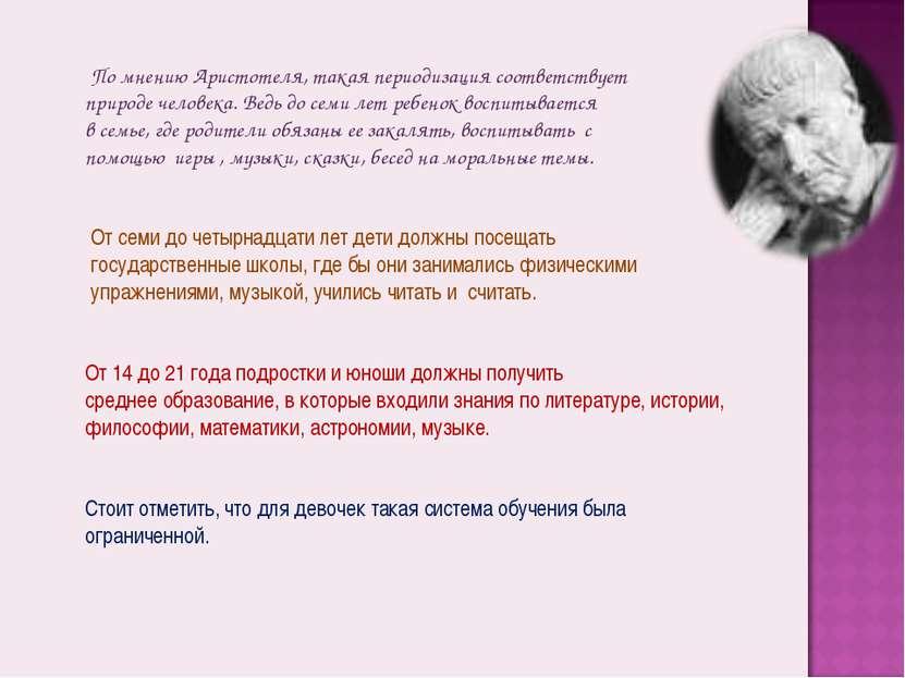 По мнению Аристотеля, такая периодизация соответствует природе человека. Ведь...