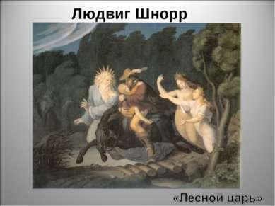 Людвиг Шнорр