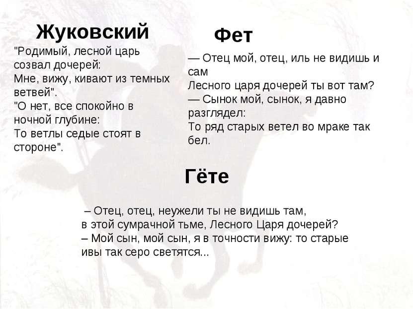 Фет Жуковский Гёте — Отец мой, отец, иль не видишь и сам Лесного царя дочерей...