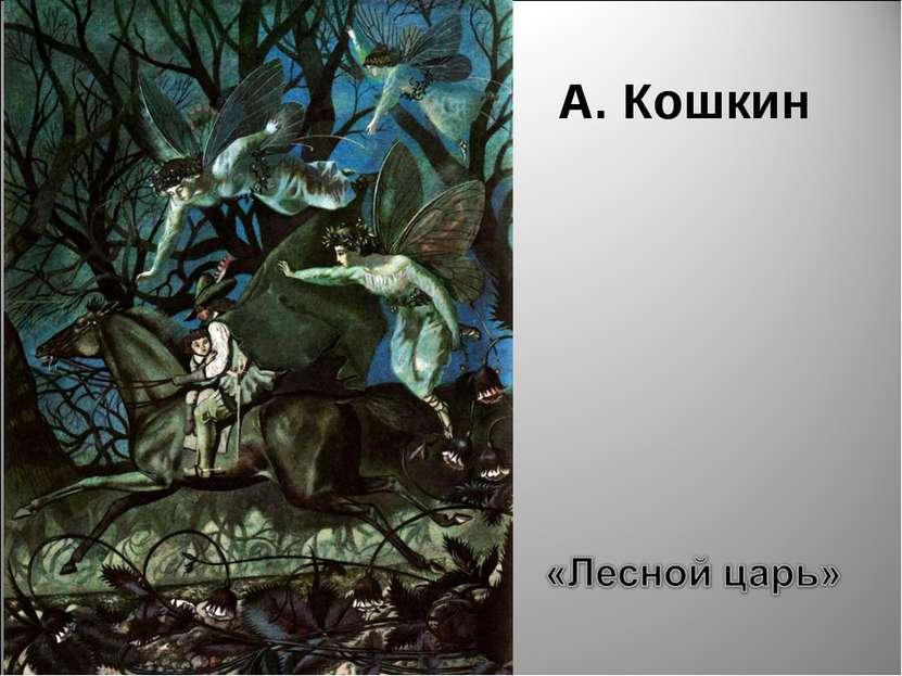 А. Кошкин