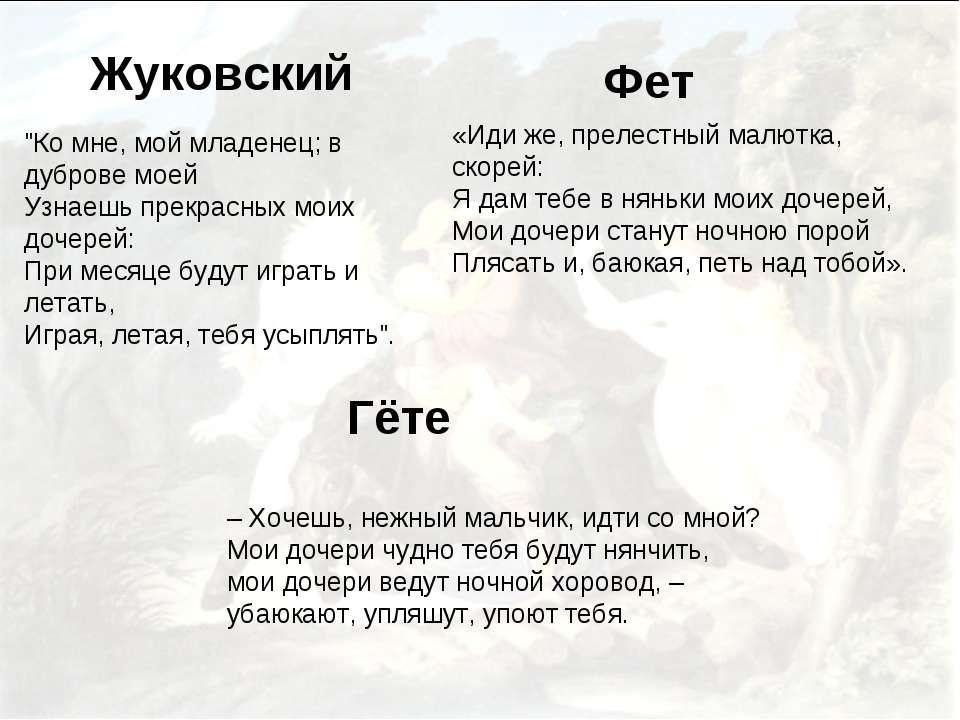 Фет Жуковский Гёте «Иди же, прелестный малютка, скорей: Я дам тебе в няньки м...