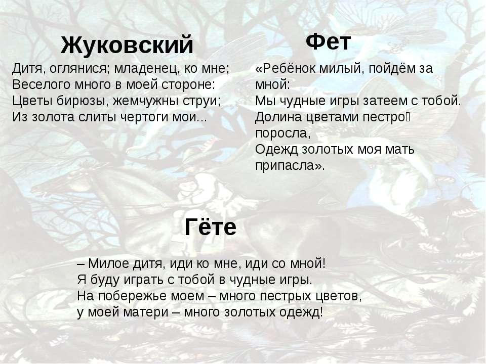 Фет Жуковский Гёте «Ребёнок милый, пойдём за мной: Мы чудные игры затеем с то...