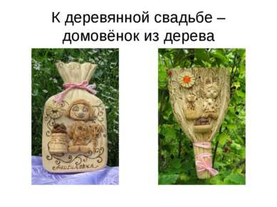 К деревянной свадьбе – домовёнок из дерева