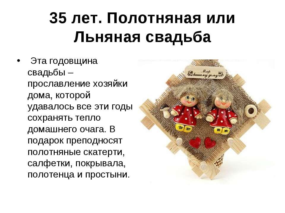 35 лет. Полотняная или Льняная свадьба Эта годовщина свадьбы – прославление х...