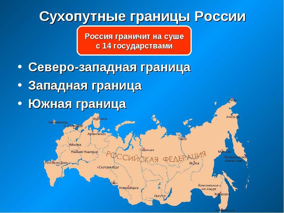 Сухопутные границы России Северо-западная граница Западная граница Южная гран...