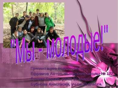 Презентацию подготовили: Ефремов Антон, выпускник школы № 177; Бунеев Сергей,...