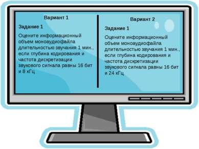 Вариант 1 Задание 1 Оцените информационный объем моноаудиофайла длительностью...