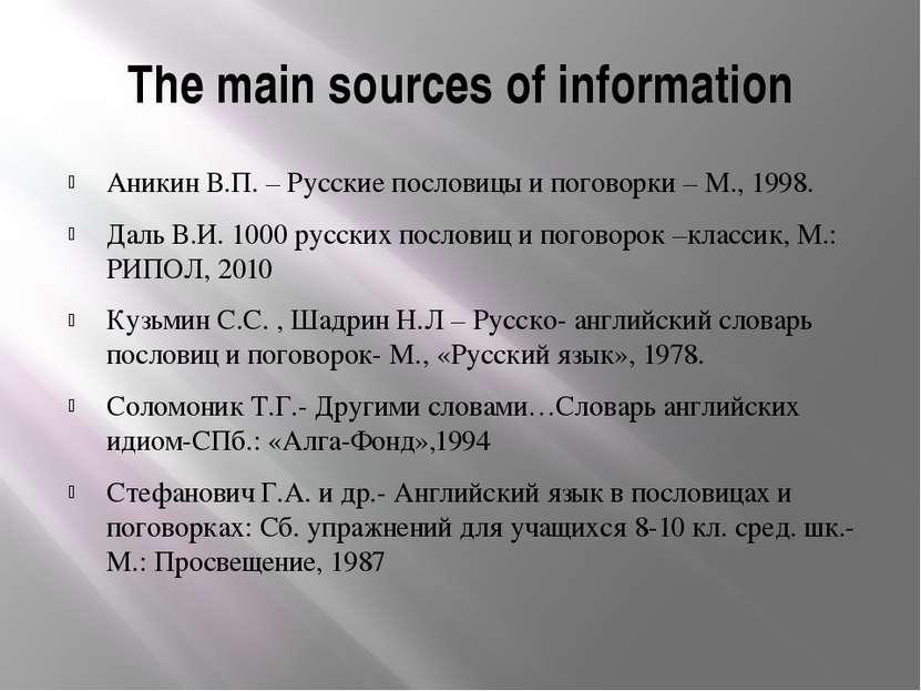 The main sources of information Аникин В.П. – Русские пословицы и поговорки –...