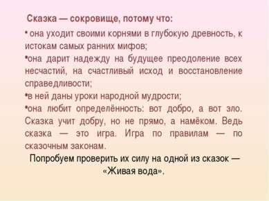 Сказка — сокровище, потому что: она уходит своими корнями в глубокую древност...