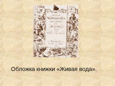 Обложка книжки «Живая вода».