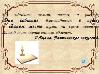 Но забывать нельзя, поэты, о рассудке: Одно событие, вместившееся в сутки, В ...