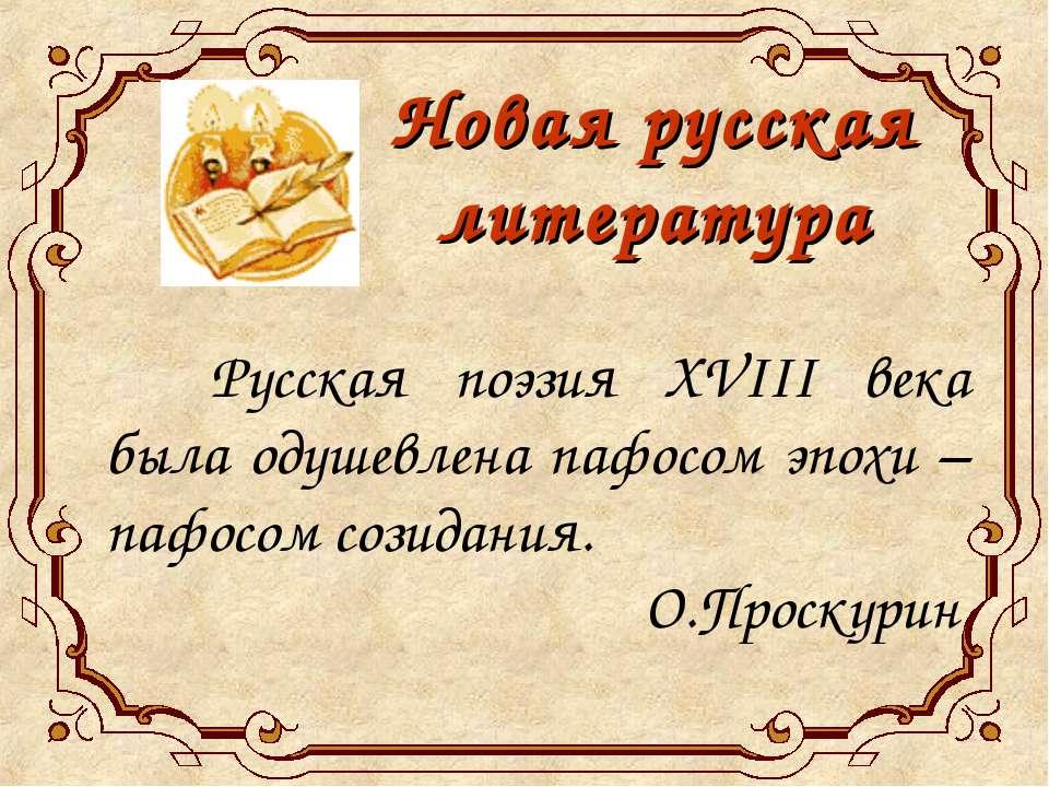 Новая русская литература Русская поэзия XVIII века была одушевлена пафосом эп...
