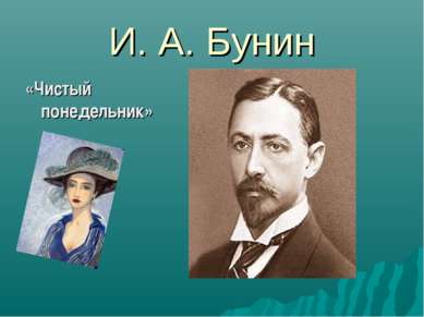 И. А. Бунин «Чистый понедельник»
