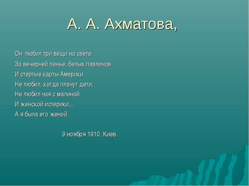 А. А. Ахматова, Он любил три вещи на свете: За вечерней пенье, белых павлинов...