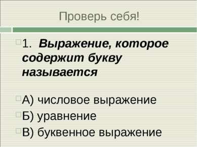 Проверь себя! 1. Выражение, которое содержит букву называется А) числовое выр...
