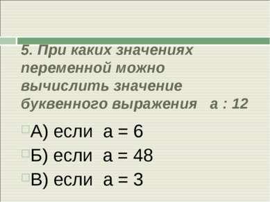 5. При каких значениях переменной можно вычислить значение буквенного выражен...