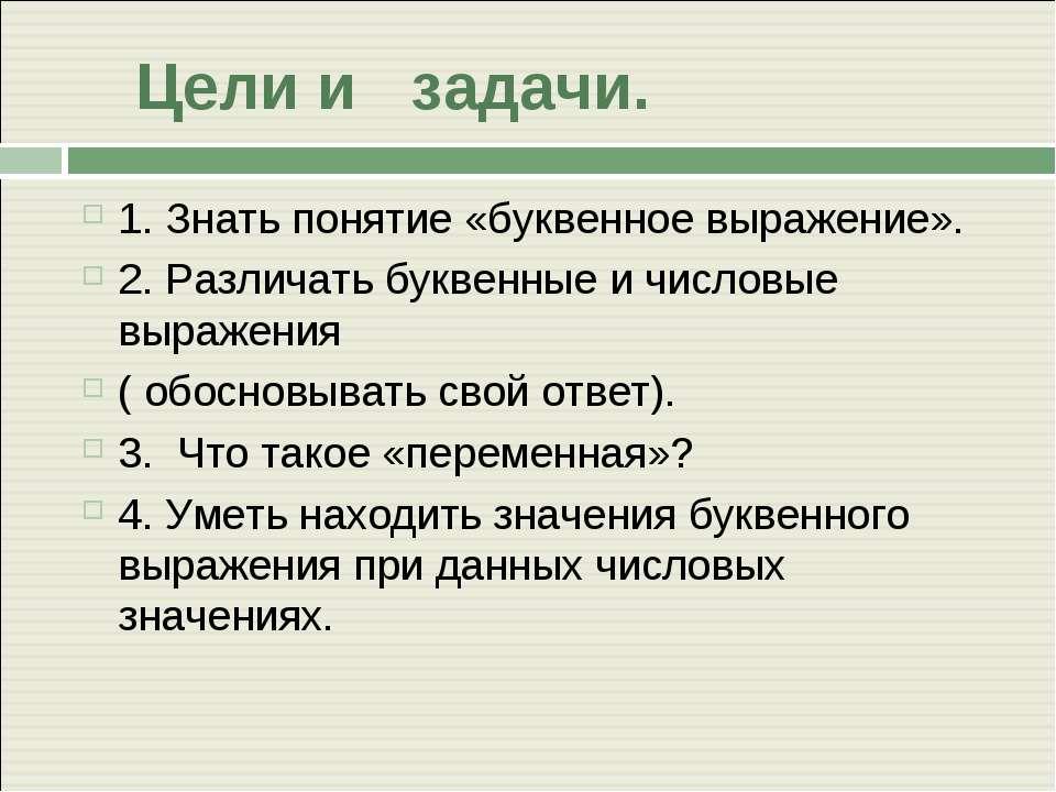 Цели и задачи. 1. Знать понятие «буквенное выражение». 2. Различать буквенные...