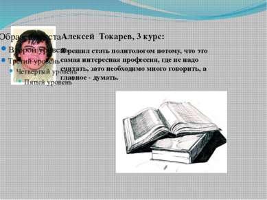 Алексей Токарев, 3 курс: Я решил стать политологом потому, что это самая инте...