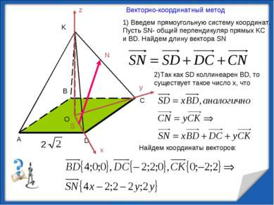 1) Введем прямоугольную систему координат. Пусть SN- общий перпендикуляр прям...