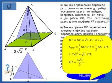 з) Так как в правильной пирамиде расстояния от вершины до ребер основания рав...