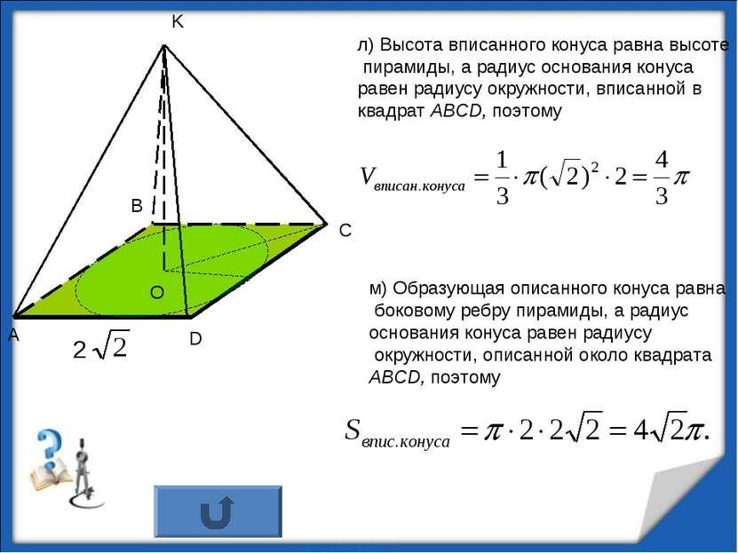 л) Высота вписанного конуса равна высоте пирамиды, а радиус основания конуса ...