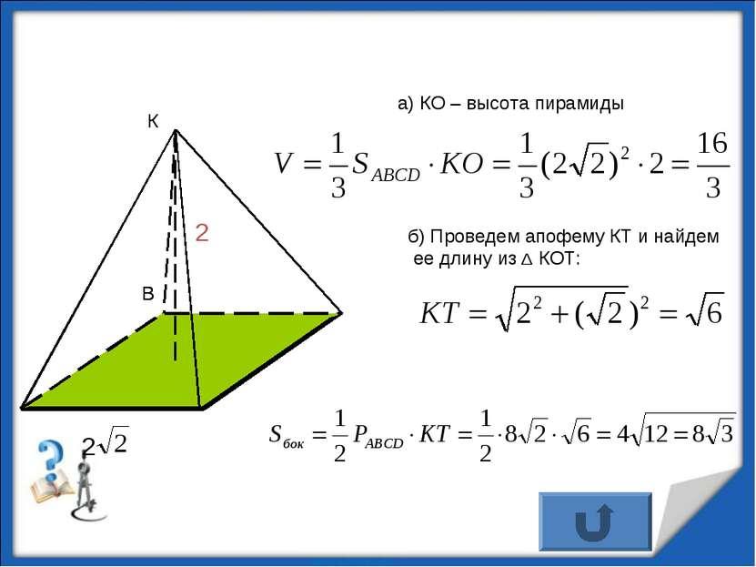 а) КО – высота пирамиды В О К 2 б) Проведем апофему КТ и найдем ее длину из Δ...