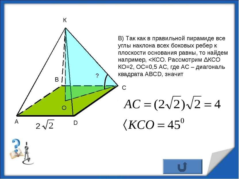 В) Так как в правильной пирамиде все углы наклона всех боковых ребер к плоско...