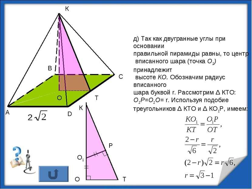 д) Так как двугранные углы при основании правильной пирамиды равны, то центр ...