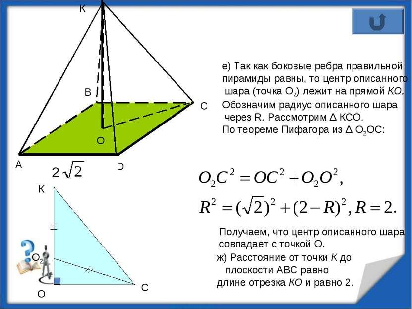 е) Так как боковые ребра правильной пирамиды равны, то центр описанного шара ...