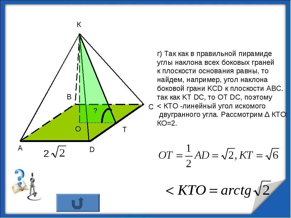 г) Так как в правильной пирамиде углы наклона всех боковых граней к плоскости...