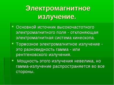 Электромагнитное излучение. Основной источник высокочастотного электромагнитн...