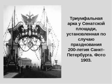 Триумфальная арка у Сенатской площади, установленная по случаю празднования 2...