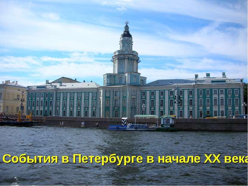 События в Петербурге в начале XX века