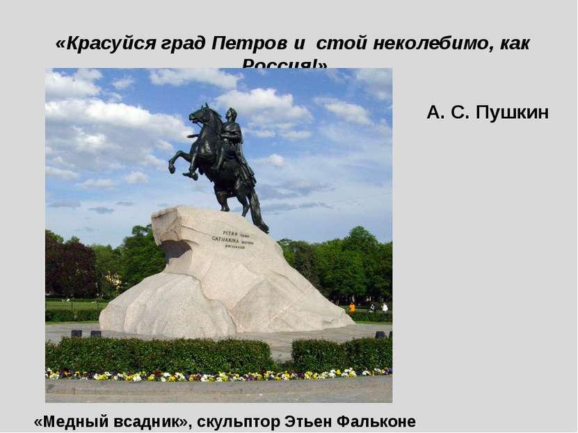 «Красуйся град Петров и стой неколебимо, как Россия!» А. С. Пушкин «Медный вс...