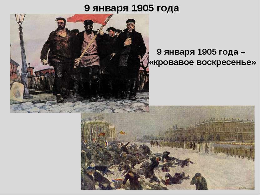 9 января 1905 года – «кровавое воскресенье» 9 января 1905 года
