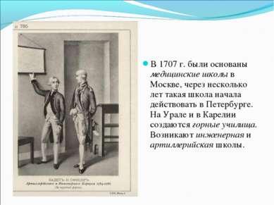 В 1707 г. были основаны медицинские школы в Москве, через несколько лет такая...