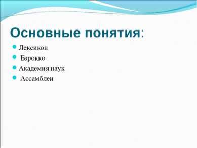 Основные понятия: Лексикон Барокко Академия наук Ассамблеи