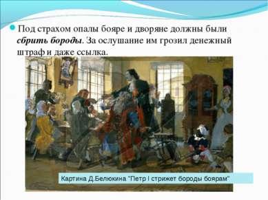 Под страхом опалы бояре и дворяне должны были сбрить бороды. За ослушание им ...