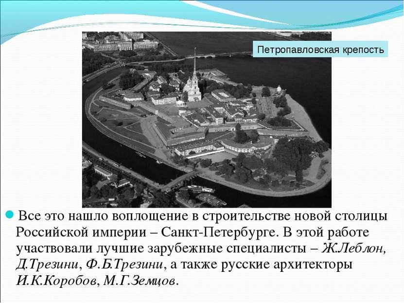 Все это нашло воплощение в строительстве новой столицы Российской империи – С...