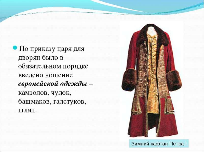 По приказу царя для дворян было в обязательном порядке введено ношение европе...