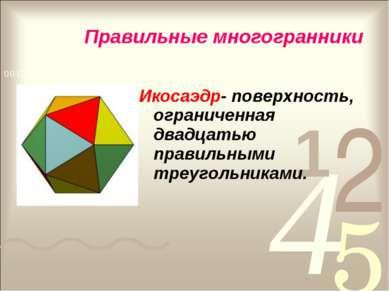 Икосаэдр- поверхность, ограниченная двадцатью правильными треугольниками. Пра...