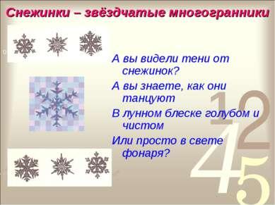 Снежинки – звёздчатые многогранники А вы видели тени от снежинок? А вы знаете...