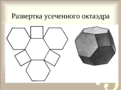 Развертка усеченного октаэдра