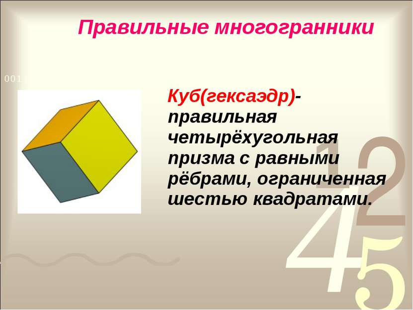 Куб(гексаэдр)- правильная четырёхугольная призма с равными рёбрами, ограничен...