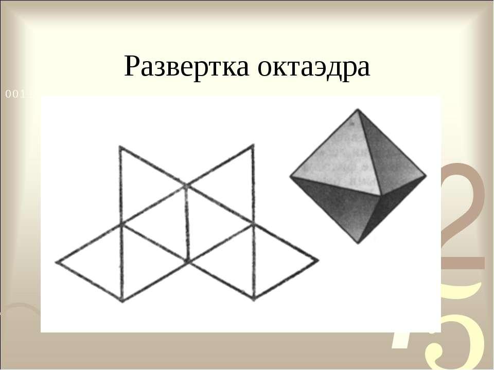 Как сделать бумажный фигура 611