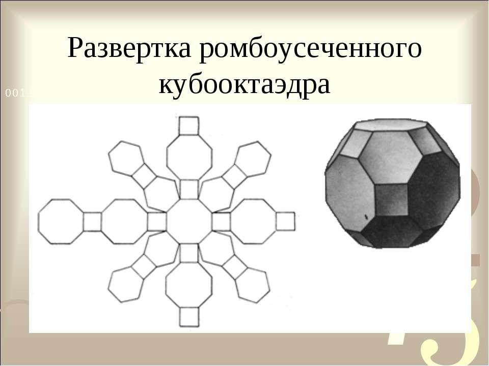 Развертка ромбоусеченного кубооктаэдра